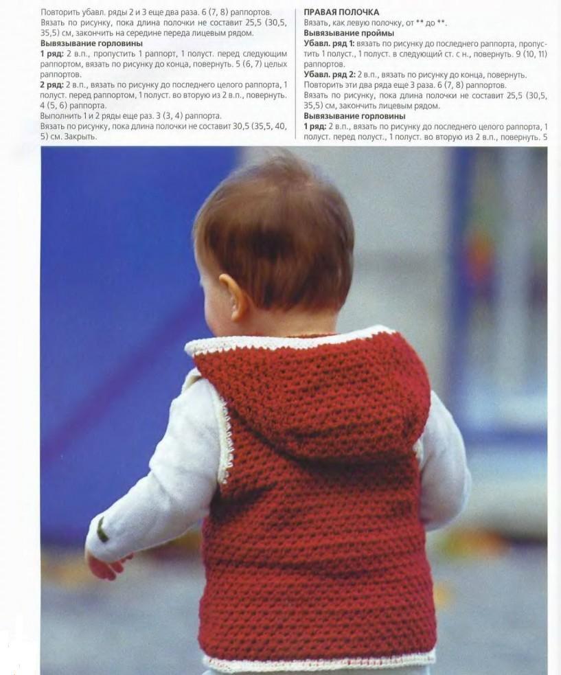 Chaleco de ganchillo para video chico. Chaleco bicolor. Crochet.