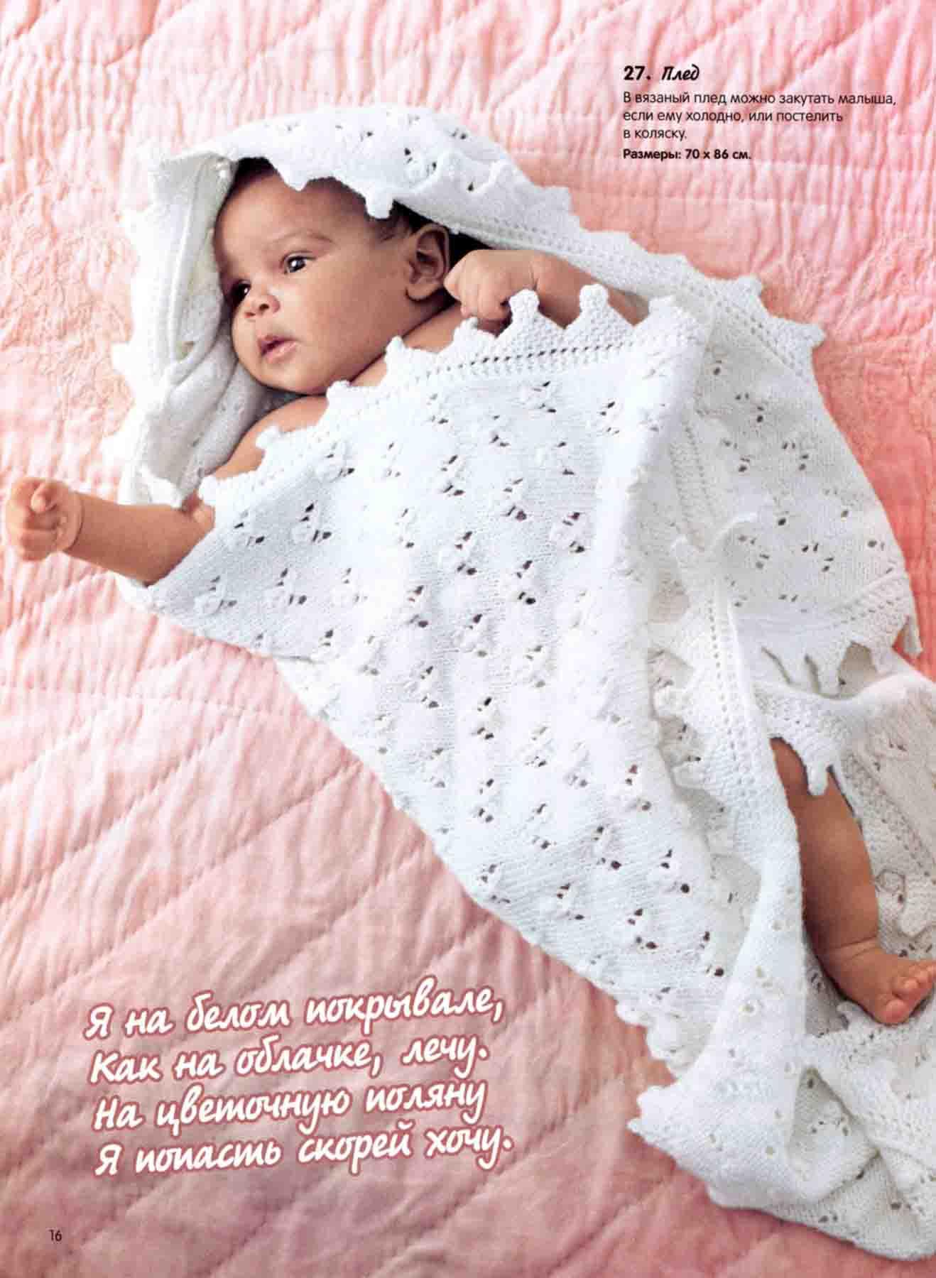 Manta para el bebé Materiales para mantas de niños