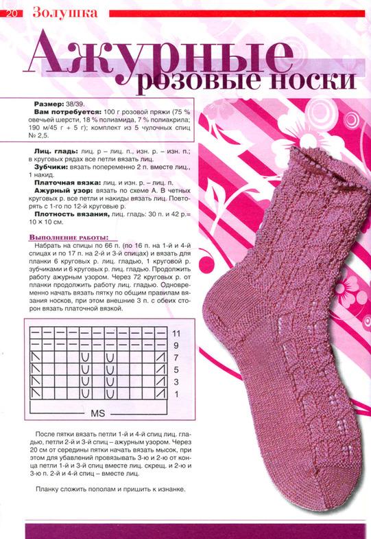Узор на носках вязать