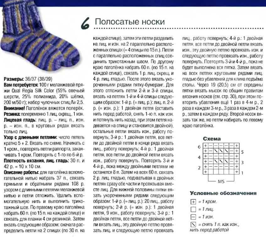Вязание носков работа 27