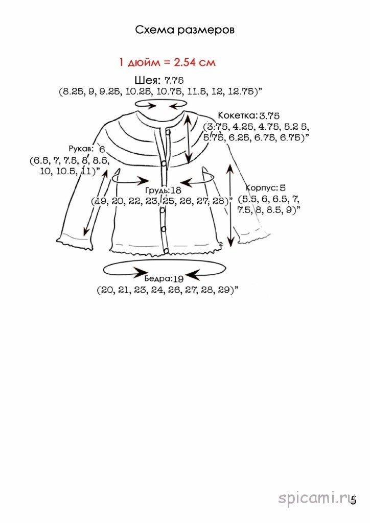 Tejiendo una chaqueta para niños. Suéteres de punto para niñas de ...