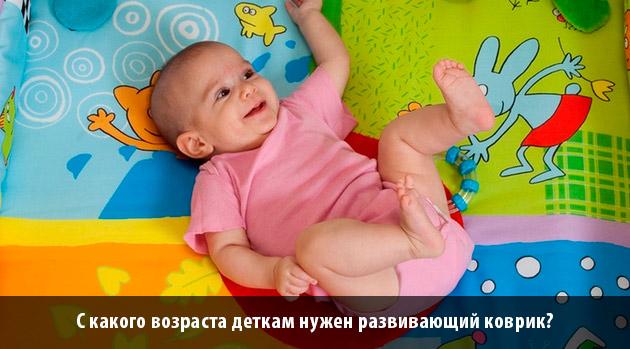 До скольки месяцев используют развивающий коврик