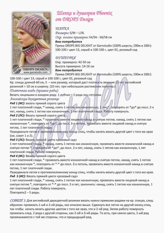 Шапка бини лицевой гладью спицами схема вязания 27